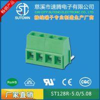 厂家直销螺钉式接线端子ST128R-5.0/5.08弯针