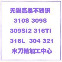 太钢不锈钢309si2耐热钢热轧板3-6mm