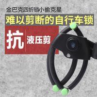 新款自行车四节锁 电动车摩托车锁 山地车锁 通用折叠防盗锁具