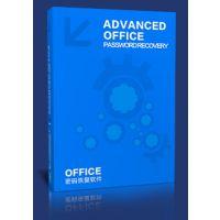 Advanced Office Password Recovery购买|正版|软件|代理商|销售