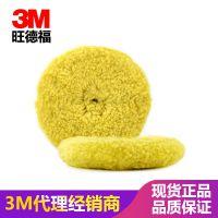 正品3M 5705黄色细羊毛球 9英寸双面羊毛轮漆面细抛软性耐用