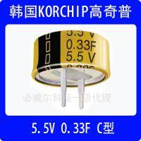 韩国korchip高奇普5.5V 0.33FC型扣式超级电容法拉电容DCS5R5334C