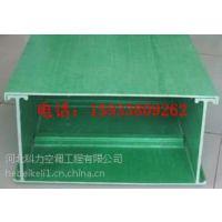 玻璃钢通信电缆槽盒