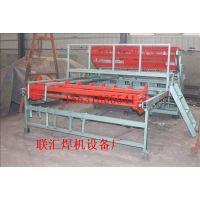 联汇LH-846安平护栏网焊网机厂家