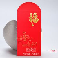 辰福堂F系列利是封 佛山厂家批发利是封 狗年创意红包 新年红包定制 企业专版红包定做 广告利是封定制