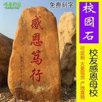 招牌石,刻字石,广场文化石 ,广场黄腊石