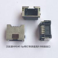 沉板居中RJ45 8p带灯带屏蔽高9.9网络接口