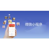 微信小程序-开发您的专属应用