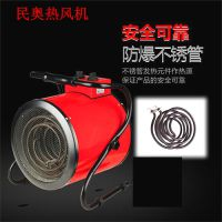 供应民奥取暖器,3kw电热器,暖风机,热风机