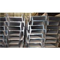 昆明工字钢供应商,厂家直销 产地云南 规格10#-63# 材质Q235B