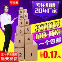 安徽皇冠纸箱批发纸盒子包装发货打包搬家淘宝纸箱定做