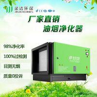 深圳厨房油烟净化设备加盟,厨房油烟净化器加盟