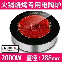 批发火锅店水晶砂锅煲仔炉专用电陶炉圆形288mm商用嵌入式2000W