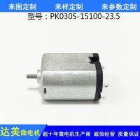 玩具电动车PK030有刷直流电动机 空气净化器微型电机 玩具汽车小电机