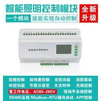 L5504RVF20智能照明模块原厂家恒立信