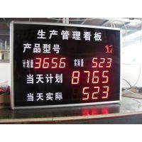 厂家直供 大屏led生产管理看板 生产现场管理看板 可视化看板