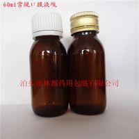 沧州林都供应60毫升棕色口服液瓶