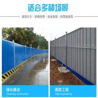 供应新型加厚施工彩钢扣板围挡道路市政工程施工单层扣板围挡围栏