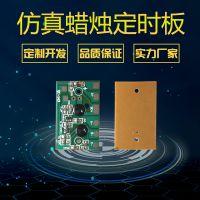 LED圣诞电子仿真蜡烛灯定时控制电路电子线路PCBA板方案开发