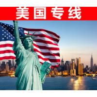 深圳广州到美国海运专线|美国海运双清|包清关,派送