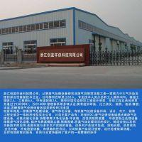 浙江创蓝环保科技有限公司