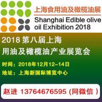 上海国际高端食用油及橄榄油产业展览会