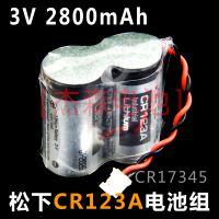 现货供应松下CR123AGPS电池组