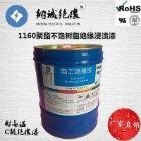 许昌纳诚C级高端电机专用浸渍漆高温1160聚酯不饱和无溶剂绝缘漆