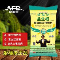 供应益生根复合微生物肥料 山东菌肥厂家 含氮磷钾