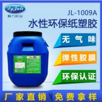 聚力JL-1009A纸塑胶 水性环保粘纸板胶水 纸盒包装盒 塑料袋复合胶水
