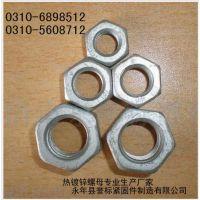 热镀锌螺母厂家|加大孔六角螺母|规格齐全