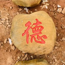 良好园林黄石景观石,黄色园林刻字石材 英德黄蜡石厂家