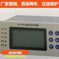 MTS400微机保护装置