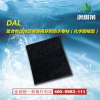 DAL聚合物改性沥青耐根穿刺防水卷材(化学阻根型)-厂家直销