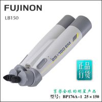 FUJINON富士能25x150 ED-SX双筒天文观测望远镜
