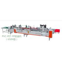 PVC全自动胶盒机性能稳定 东莞华杰机械品牌胶水机