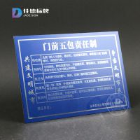 铝板冲压门前五包责任牌定做印刷烤漆门前三包责任管理标识牌