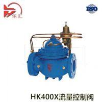 流量控制阀 水流控制阀 控制阀 HK400X 乐汇品质 稳定耐用