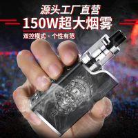 150W新品热销电子烟批发工厂代工电子烟口感型大烟雾戒烟蒸汽烟具