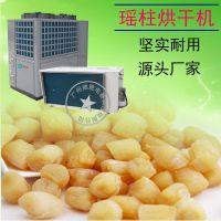 供应泰保TB-ZT-HGJ06瑶柱干贝烘干机,烘干海产品的