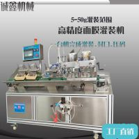 诚鑫面膜机器整套设备 做面膜的机器多少钱一台