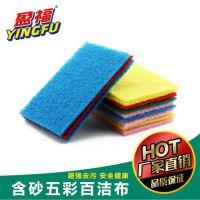 盈福针刺棉百洁布五片/十片,五彩/绿色, 洗碗布厨房清洁用品