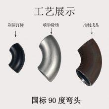 河北龙图生产焊接对焊有缝管件 φ325*8碳钢弯头 厚壁 冲压 大口径弯头