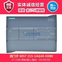 供应 西门子PLC S7-1200 6ES7 215-1AG40-0XB0型CPU控制器