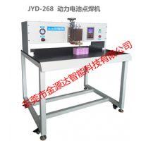 金源达直销 JYD-268 动力电池点焊机