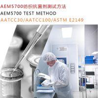 供应纺织服装专用防霉抗菌剂 艾浩尔(AEM5700)
