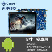 8寸一体机电脑工控电容触摸屏嵌入式工业安卓平板人机界面迈冲7-21.5