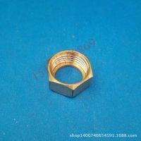 G1-2铜螺母 热水器接头螺母