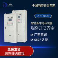 深圳翎翔设备LX-XFXJ消防智能数字消防泵巡检 控制控制柜