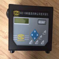 厂家直销CCZ-1000直读式测尘仪